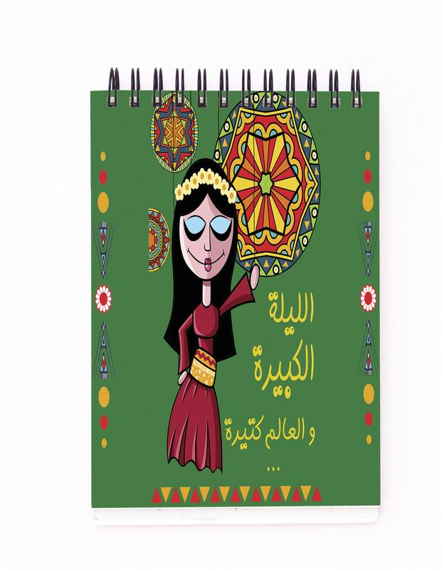 Ramdan notebook