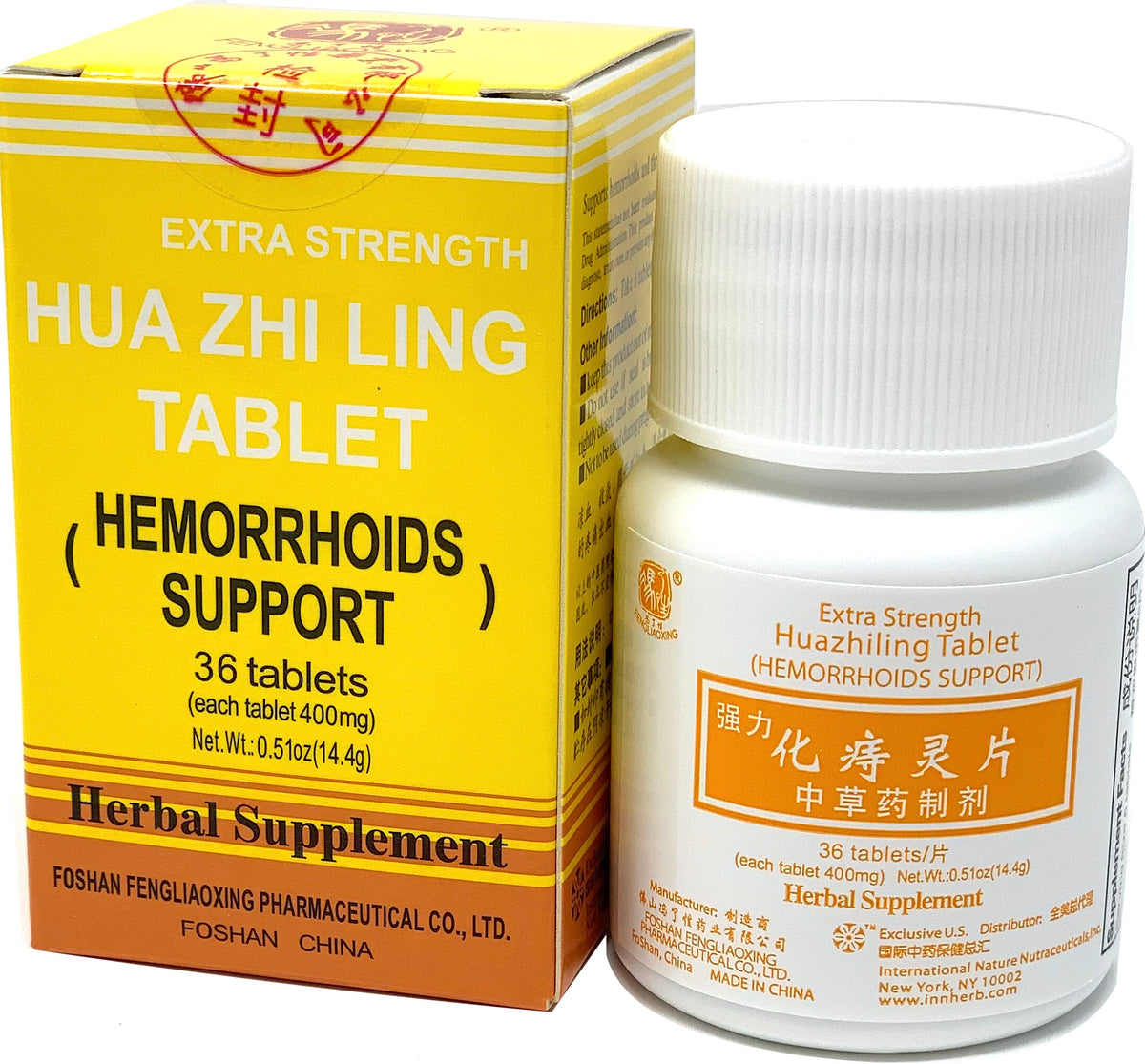 Hemorrhoids Support (Hua Zhi Ling Tablet) 强力化痔灵
