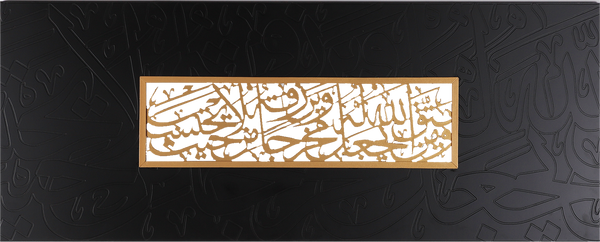 Wooden Wall Art Arabic Calligraphy - Fears Allah