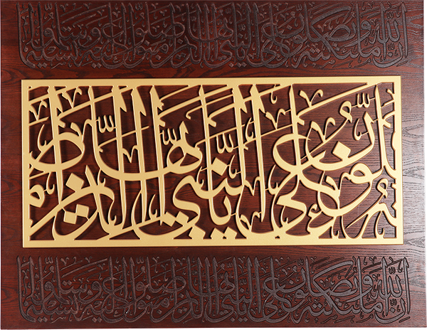 Wooden Wall Art Arabic Calligraphy - This credit