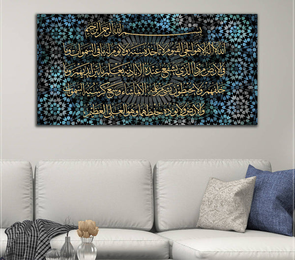 Quran Canvas - Verse Of The Throne