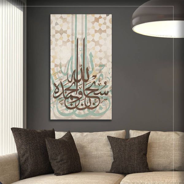 Quran Canvas - Glory Be To Allah