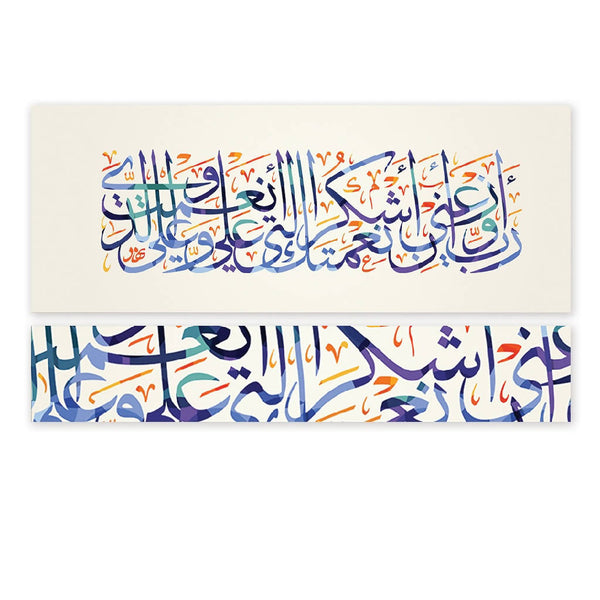 Quran Canvas - Sulaiman Duaa (2 pieces)