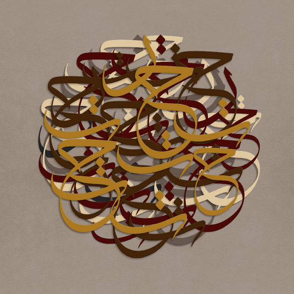 Canvas Painting - Arabic calligraphy