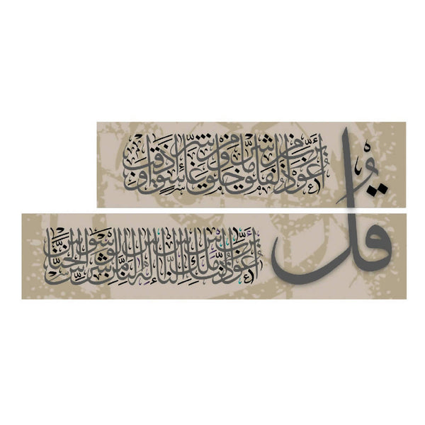 Quran Canvas - Verse Of Al-Muawithatain (2 colors)