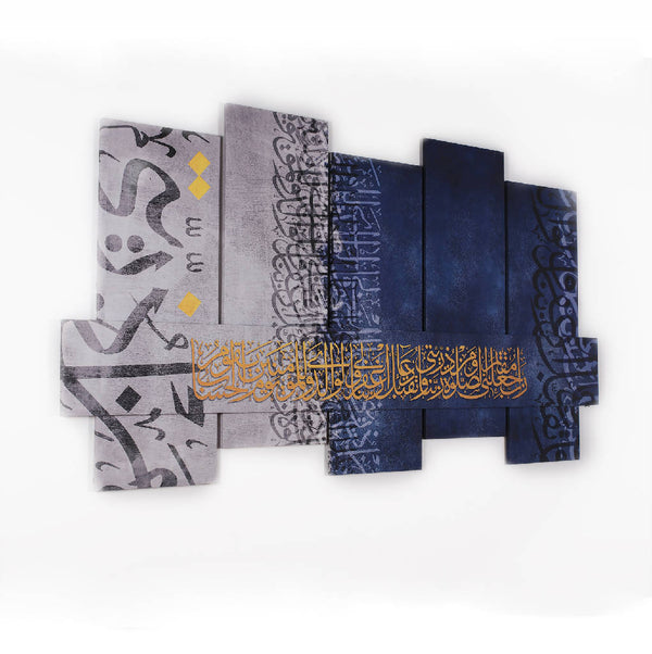 Quran Canvas - Ibrahim (6 pieces)