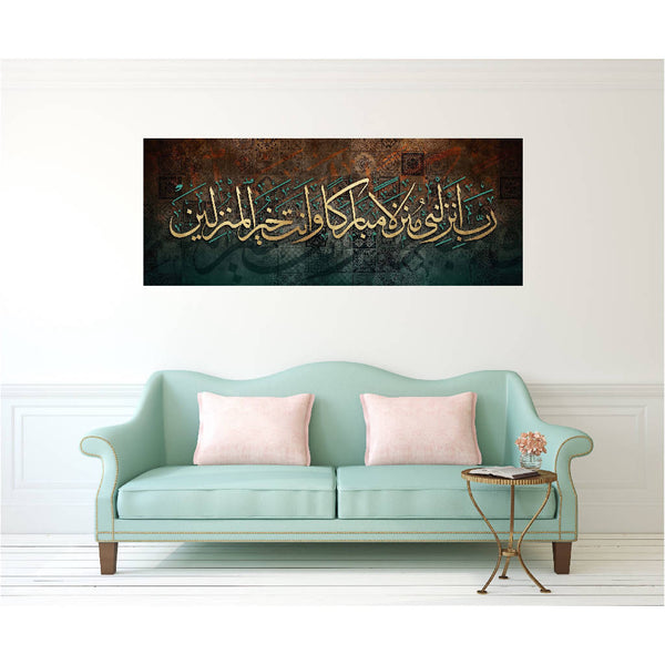 Quran verse Canvas (Bless my place)