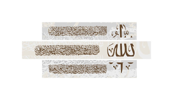 Quran Canvas - Verse Of The Throne 4 (3 pieces)