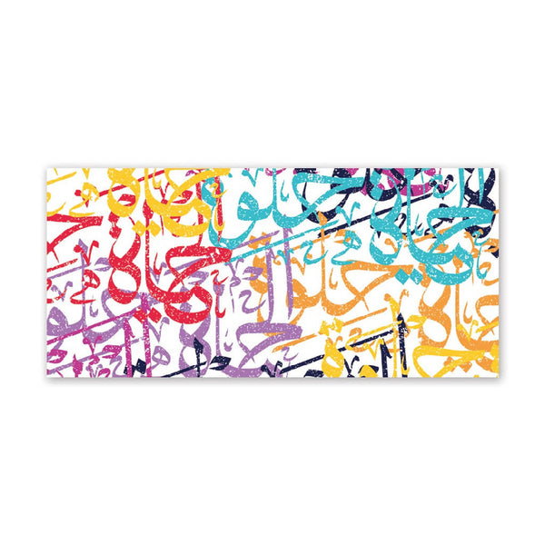 printed Painting of Arabic calligraphy