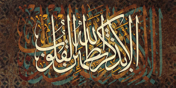 Quran Canvas - Remembrance of Allah