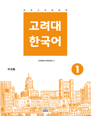 고려대 한국어 1 (중국어판) Chinese version - booksonkorea.com