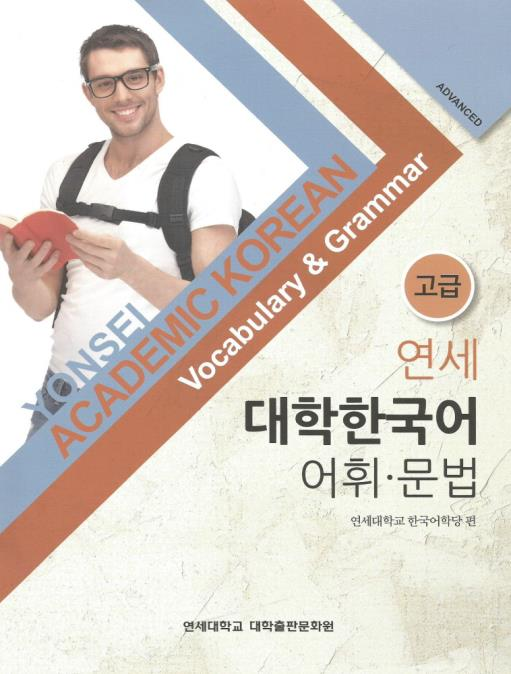 YONSEI ACADEMIC KOREAN Vocabulary & Grammar ADVANCED