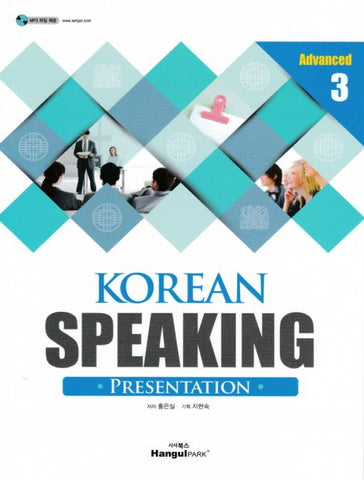 KOREAN SPEAKING Advanced 3 - Presentation