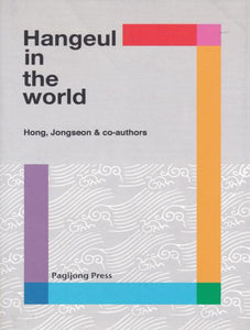 Hangeul in the world - booksonkorea.com