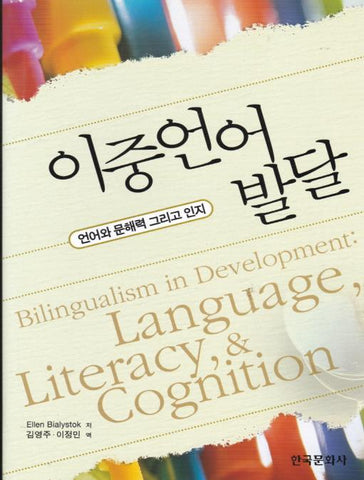 이중언어 발달 Bilingualism in development - kongnpark