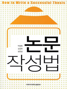 How to Write a Successful Thesis  논문작성법 - booksonkorea.com
