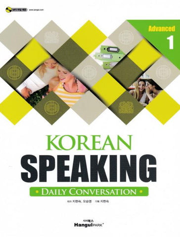 KOREAN SPEAKING Advanced 1 - Daily Conversation - kongnpark