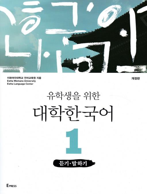 College for Foreign Students Korean 1 Listening and speaking