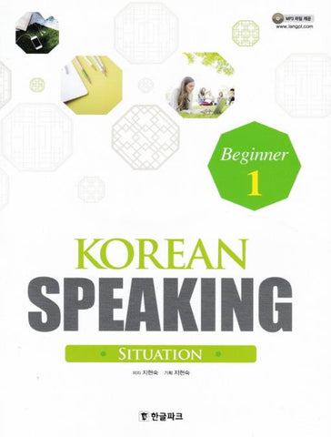 Korean Speaking 1 - kongnpark