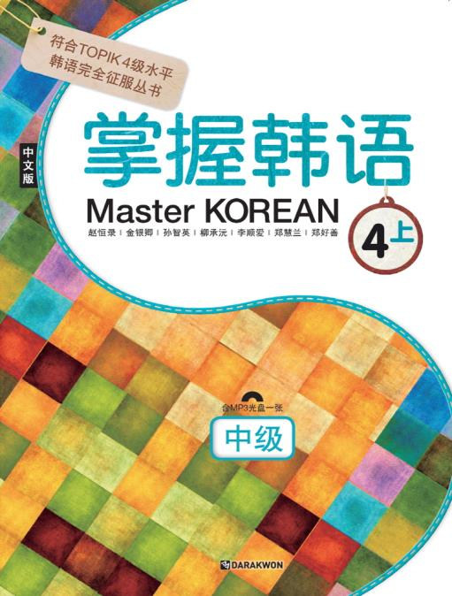 Master Korean 4上 Intermediate (Chinese Version) - booksonkorea.com