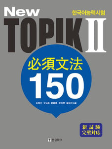 New TOPIK 2 필수문법 150 (Japanese Version) - kongnpark