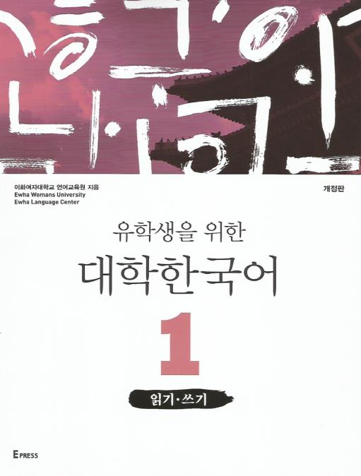 College for Foreign Students Korean 1 Reading / Writing (Revised)