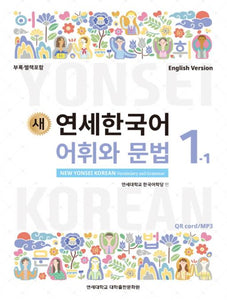 NEW YONSEI KOREAN Vocabulary and Grammar 새 연세한국어 어휘와 문법 1-1 (English Version) - kongnpark