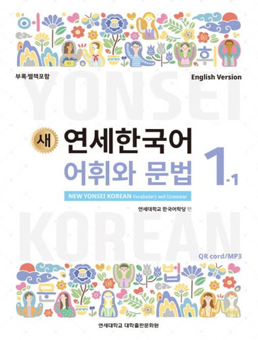 NEW YONSEI KOREAN Vocabulary and Grammar 새 연세한국어 어휘와 문법 1-1 (English Version) - booksonkorea.com
