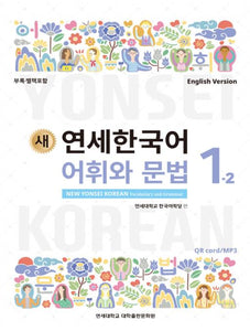 NEW YONSEI KOREAN Vocabulary and Grammar 새 연세한국어 어휘와 문법 1-2 (English Version) - booksonkorea.com