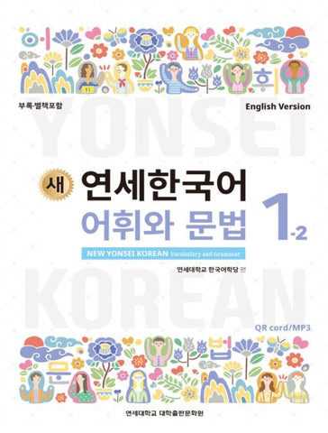 NEW YONSEI KOREAN Vocabulary and Grammar 새 연세한국어 어휘와 문법 1-2 (English Version) - kongnpark
