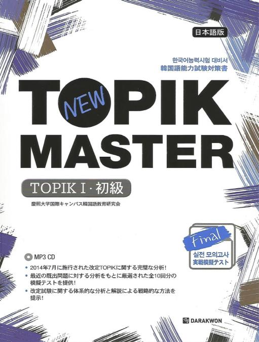 NEW TOPIK MASTER Ⅰ· 초급 (Japanese Version) - booksonkorea.com