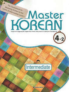 Master Korean 4-2 Intermediate - booksonkorea.com