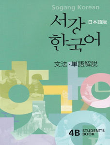 New 서강한국어 4B 문법 · 단어 참고서 (Japanese Version) - booksonkorea.com