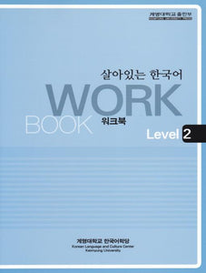 WORKBOOK LEVEL 2  살아있는 한국어 2 (Workbook) - booksonkorea.com