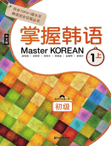 Master KOREAN 1上 Basic (Chinese Version) - booksonkorea.com