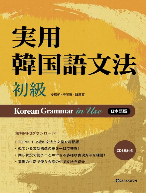 Korean Grammar in Use - Beginning (Japanese Version) - booksonkorea.com