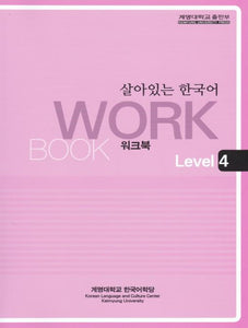 WORKBOOK LEVEL 4  살아있는 한국어 4 (Workbook) - booksonkorea.com