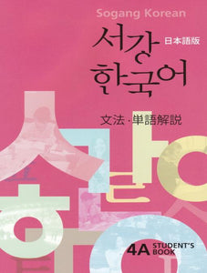New 서강한국어 4A 문법 · 단어 참고서 (Japanese Version) - booksonkorea.com