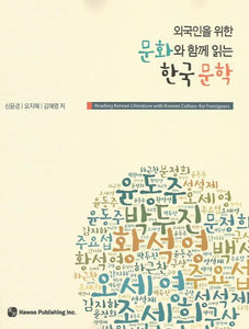 Reading Korean Literature with Korean Culture-for Foreigners  외국인을 위한 문화와 함께 읽는 한국 문학 - booksonkorea.com