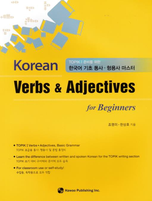 Korean Verbs & Adjectives for Beginners - booksonkorea.com