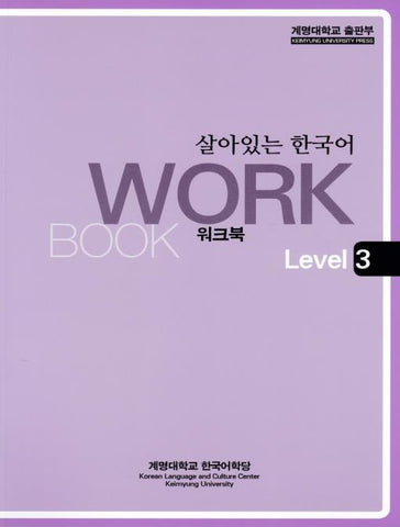 WORKBOOK LEVEL 3  살아있는 한국어 3 (Workbook) - booksonkorea.com