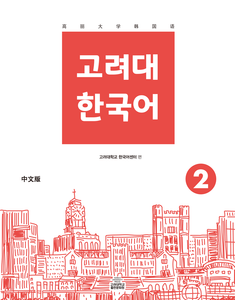 고려대 한국어2 (중국어판) Chinese version - booksonkorea.com