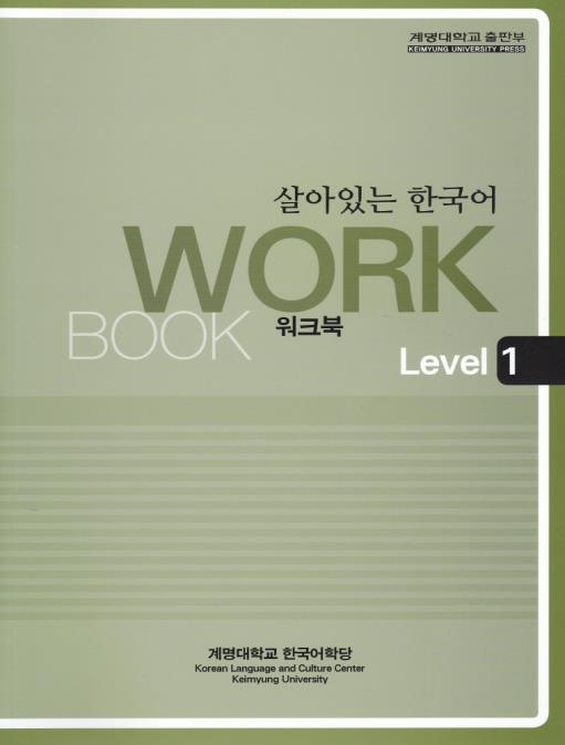 WORKBOOK LEVEL 1  살아있는 한국어 1 (Workbook) - booksonkorea.com