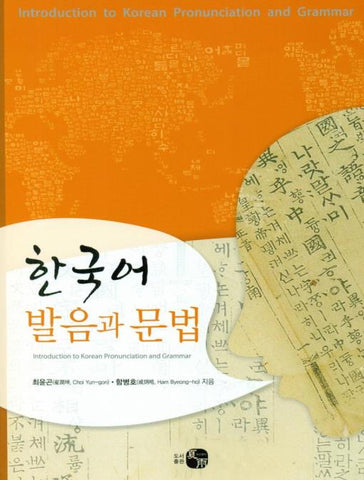 Introduction to Korean Pronunciation and Grammar  한국어 발음과 문법 - booksonkorea.com
