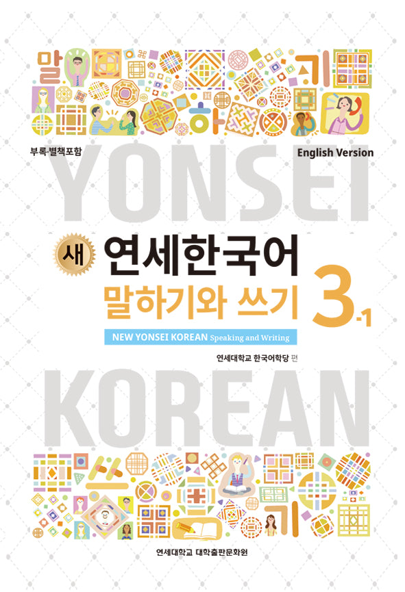 NEW YONSEI KOREAN Speaking and Writing 새 연세한국어 말하기와 쓰기 3-1 - booksonkorea.com