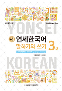 NEW YONSEI KOREAN Speaking and Writing 새 연세한국어 말하기와 쓰기 3-2 - booksonkorea.com