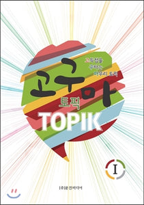 고구마 TOPIK I - booksonkorea.com