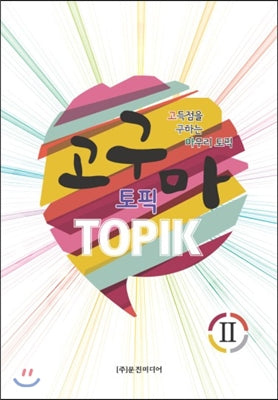 고구마 TOPIK Ⅱ - booksonkorea.com