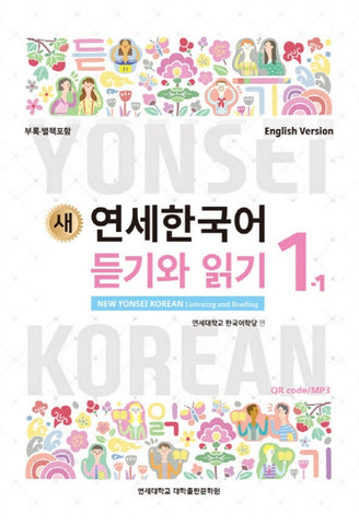 NEW YONSEI KOREAN Listening and Reading 새 연세한국어 듣기와 읽기 1-1 (English Version) - booksonkorea.com