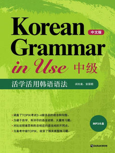 Korean Grammar in Use - Intermediate (Chinese Version) - booksonkorea.com